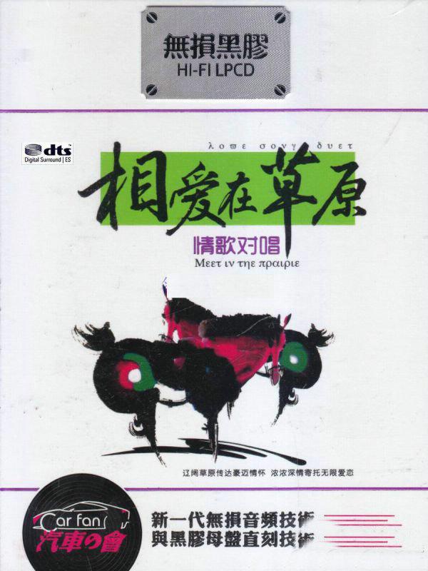 辽阔草原传达豪迈情怀《相爱在草原·情歌对唱》2CD/DTS - 啊英 - .