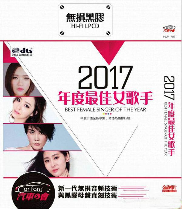 热播排行榜 年度价值全新总装《2017年度最佳女歌手》2CD/DTS - 啊英 - .