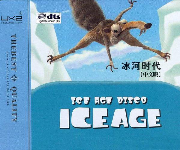 强劲动感十足 享受的激情冲击《冰河时代中文版》2CD/DTS - 啊英 - .