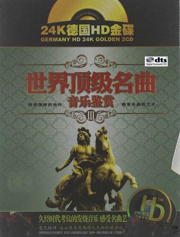 跨界演绎 非同凡响的音乐品质《世界顶级名曲音乐鉴赏Ⅲ》2CD/DTS - 啊英 - .