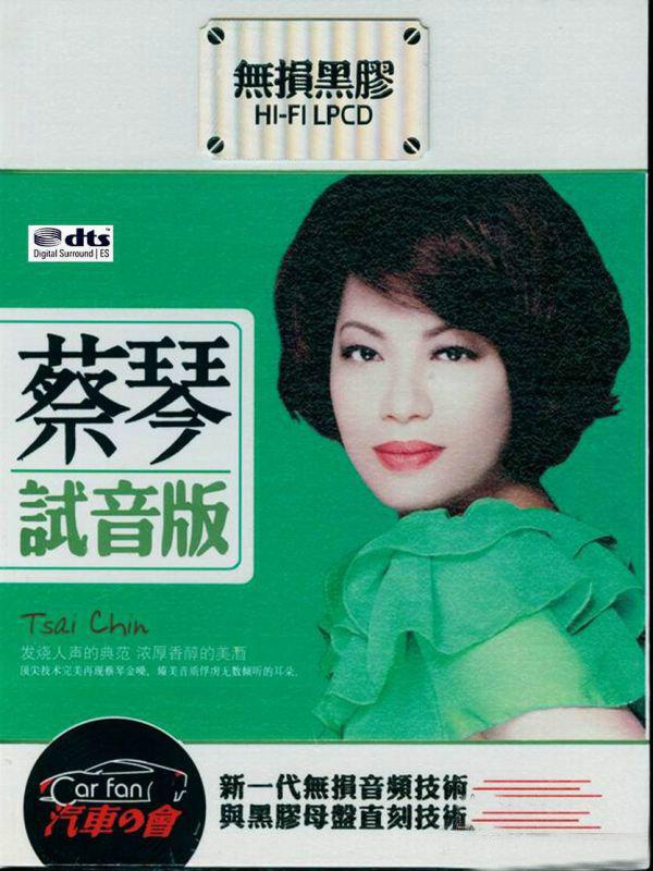 发烧友必备人声试音典范《蔡琴 试音版》2CD/DTS - 啊英 - .