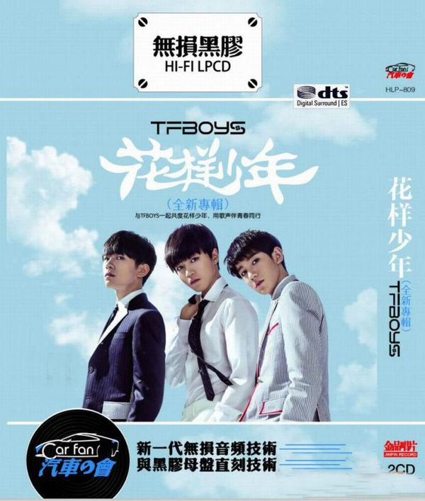 三位年轻的偶像组合 让人眼前一亮《TFBOYS 花样少年》2CD/DTS - 啊英 - .