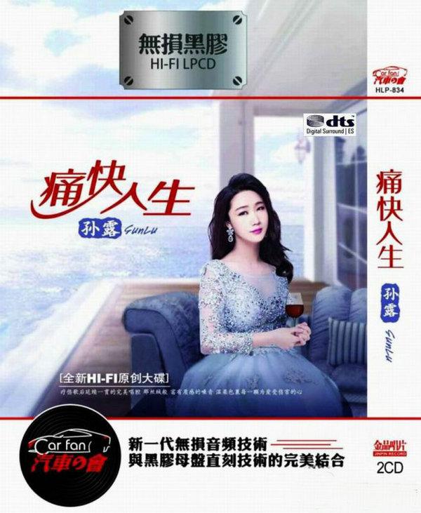 孙露全新HIFI原创大碟 倾情演绎《痛快人生》2CD/DTS - 啊英 - .