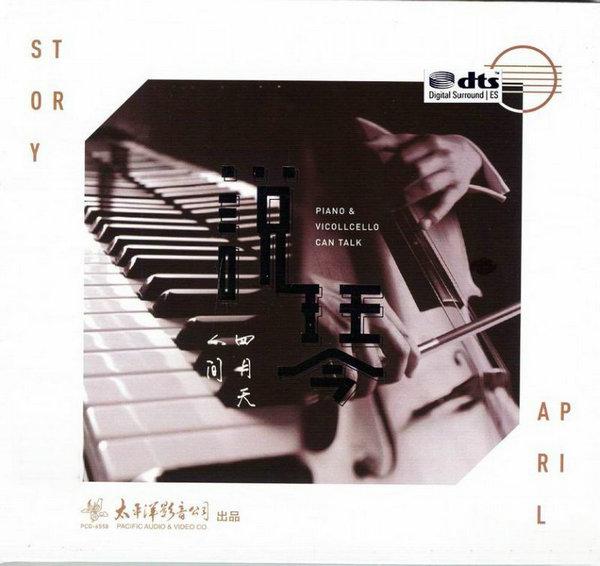 琴意绵绵 大提琴与钢琴对话《说琴·人间四月天》DTS - 啊英 - .