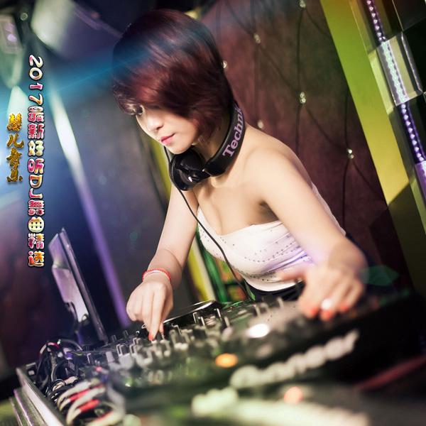 群星《2017最新好听DJ舞曲精选(24)》 - 啊英 - .