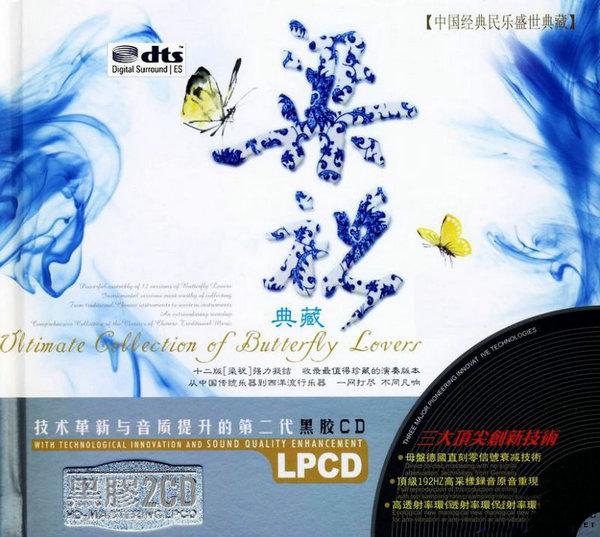12首不同乐器演奏 休闲轻音乐《梁祝典藏》2CD/DTS - 啊英 - .