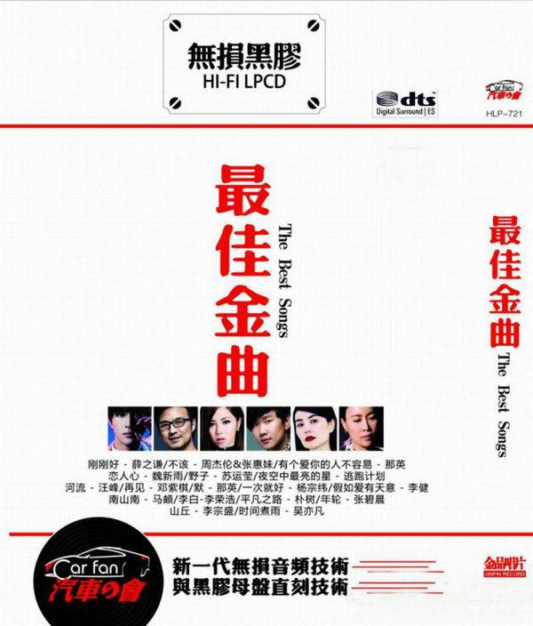 演绎技艺超凡 魅力四射《最佳金曲》2CD/DTS - 啊英 - .