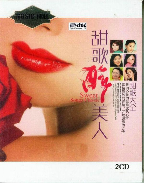 深情婉约的音韵,万般缠绵的柔情《甜歌醉美人》2CD/DTS - 啊英 - .