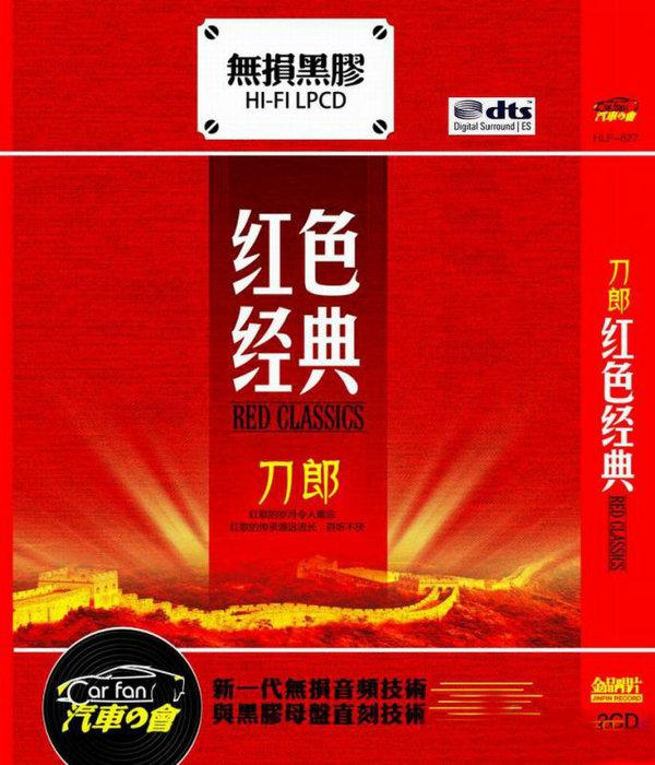 充满张力的歌声 深情而又缠绵 刀郎《红色经典》2CD/DTS - 啊英 - .