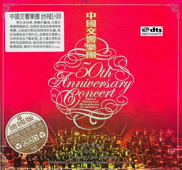 世界上令人瞩目的优秀乐团《中国交响乐团·金色中国50周年》DTS - 啊英 - .