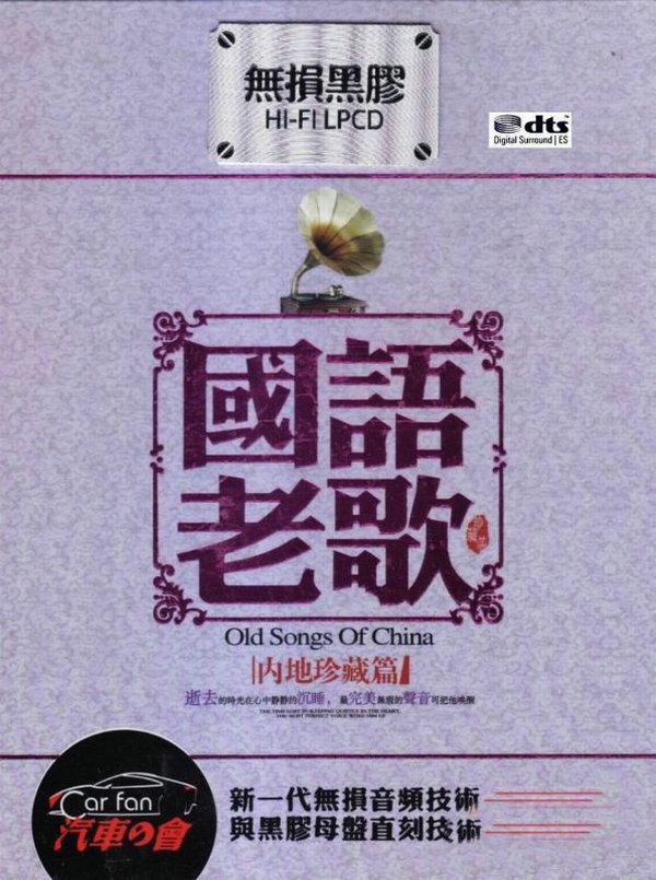 曾经这些歌深入我们的内心《国语老歌·内地珍藏篇》2CD/DTS - 啊英 - .