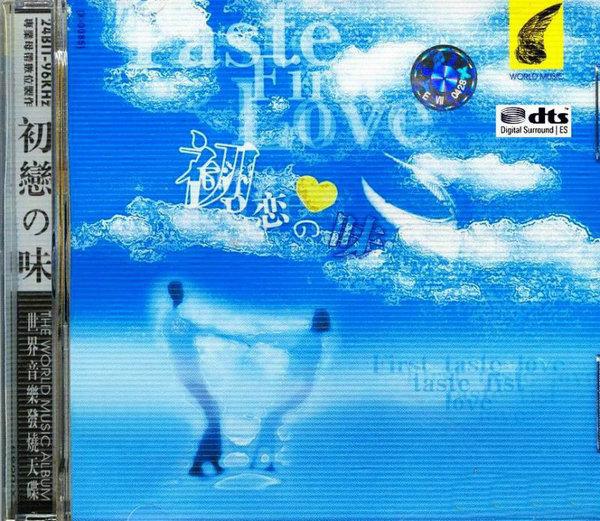 舒缓柔和的钢琴《Taste the First Love初恋之味》DTS - 啊英 - .