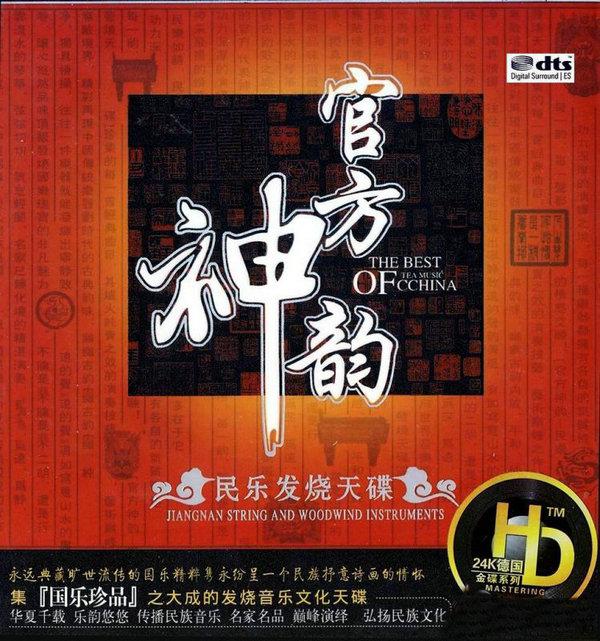 顶级发烧国乐瑰宝的非凡魅力《官方神韵》2CD/DTS - 啊英 - .