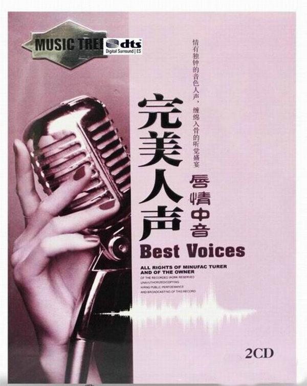 音响专业典范 殿堂级的享受《完美人声-唇情中音》2CD/DTS - 啊英 - .