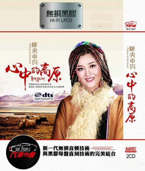 响彻高原的女中音 降央卓玛《心中的高原》2CD/DTS - 啊英 - .