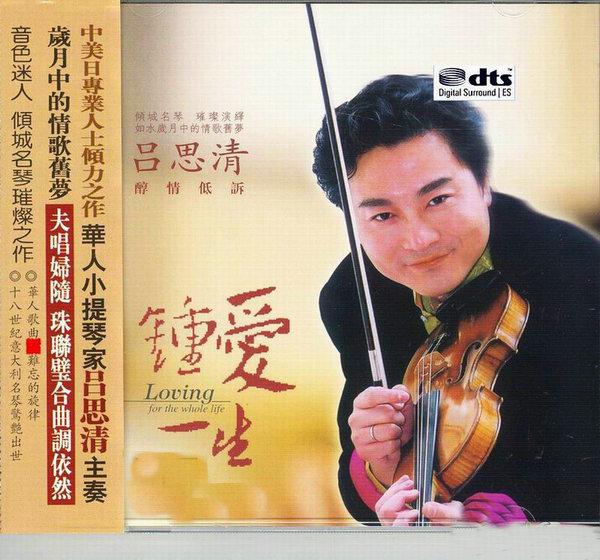 小提琴对歌曲的器乐化演奏 吕思清《钟爱一生》DTS - 啊英 - .
