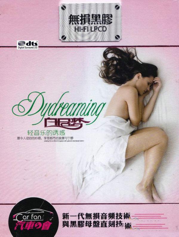 最令人动容的浪漫与宁静《白日梦-轻音乐的诱惑》2CD/DTS - 啊英 - .