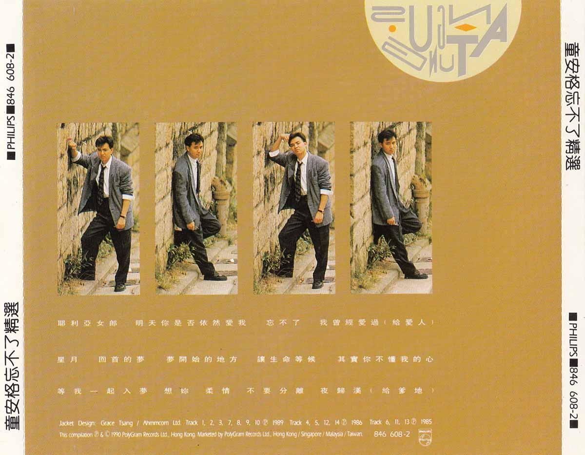 童安格经典专辑 忘不了精选 2CD