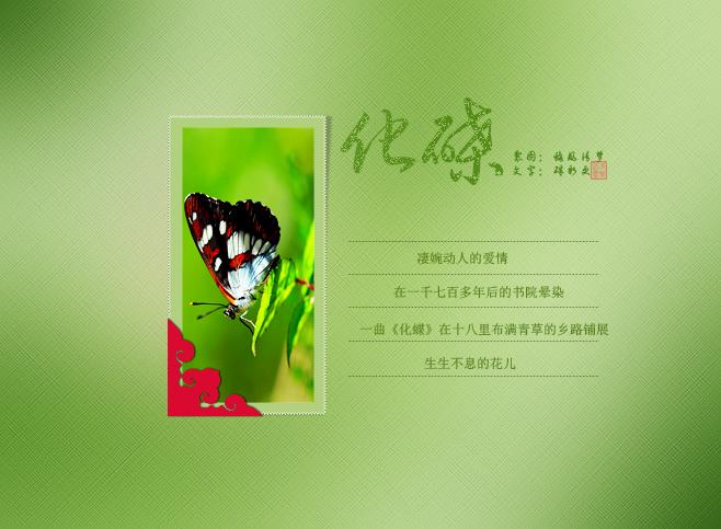 图文音画 (化蝶) - 阳子 - ab30208cdefg的博客