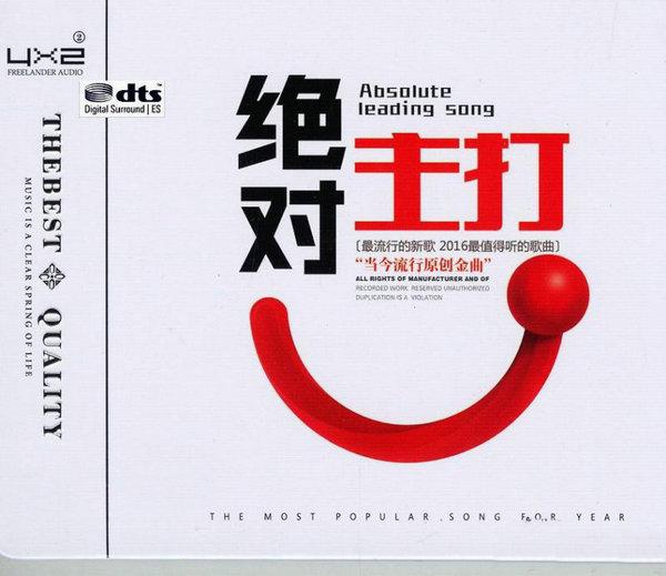 温暖明净的音色 让你陶醉《绝对主打-流行原创金曲》2CD/DTS - 啊英 - .