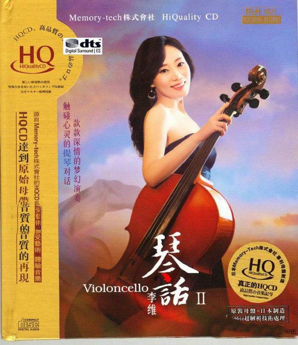 华丽的音乐盛宴 大提琴演奏家 李维《琴话2》DTS - 啊英 - .