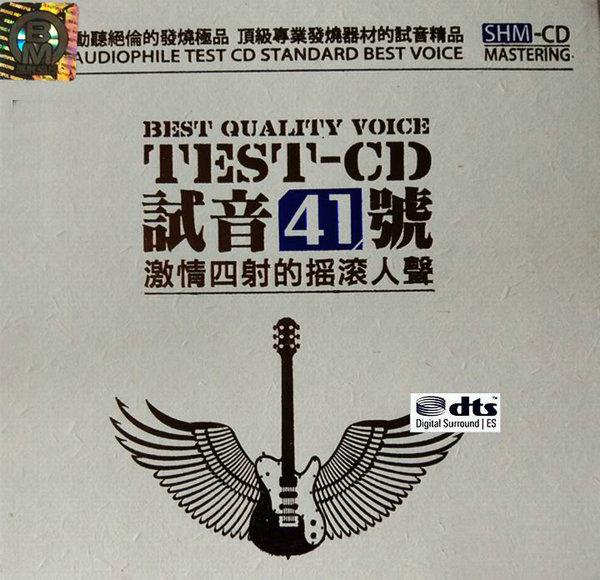 激情四射的摇滚人声《TEST-CD 试音41号》2CD/DTS - 啊英 - .