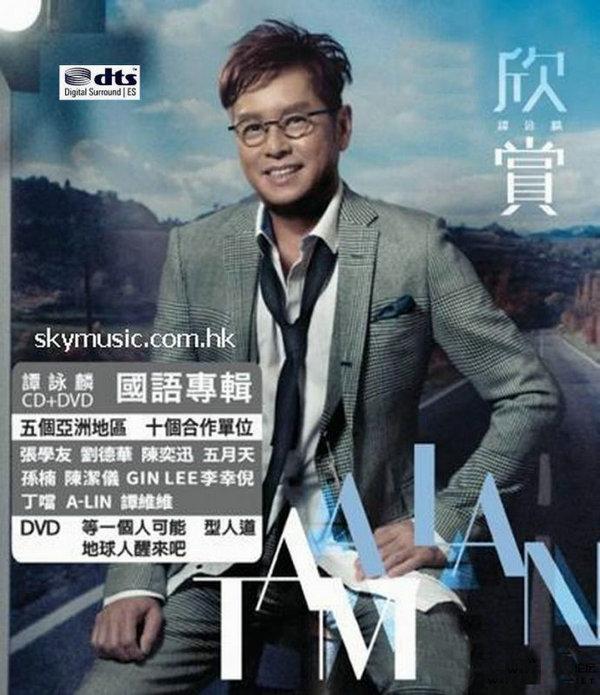 乐坛长青树 谭咏麟2017国语专辑《欣赏》DTS - 啊英 - .