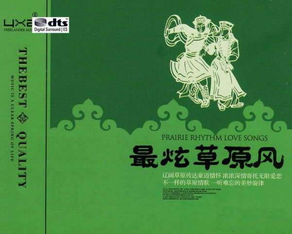 辽阔草原传达豪迈情怀《最炫草原风》2CD/DTS - 啊英 - .