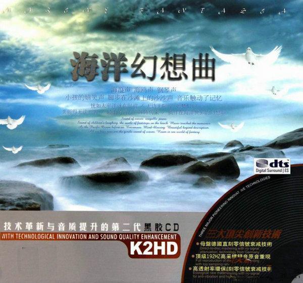 动听自然柔美的海洋之声《海洋幻想曲》2CD/DTS - 啊英 - .