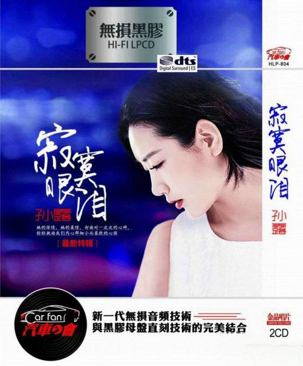 磁性深情与生俱来的感染力 孙露《寂寞眼泪》2CD/DTS - 啊英 - .
