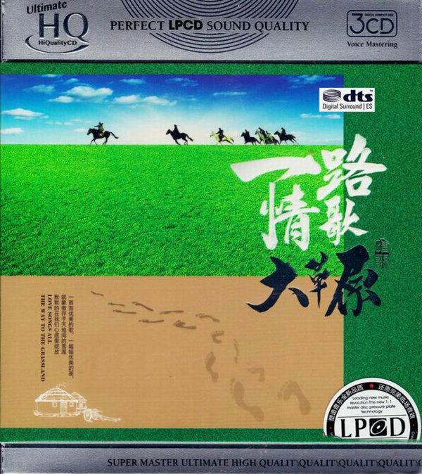一首首优美的歌 在我们心底绽放《一路情歌大草原》3CD/DTS - 啊英 - .
