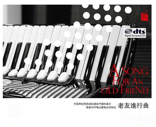 华丽音色 名家的精湛演奏技艺 手风琴《老友进行曲》DTS - 啊英 - .