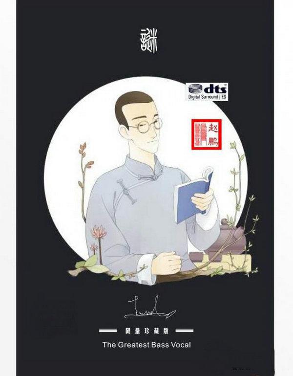 倾6年之力用心打造 赵鹏2017原创大碟《谜》DTS - 啊英 - .
