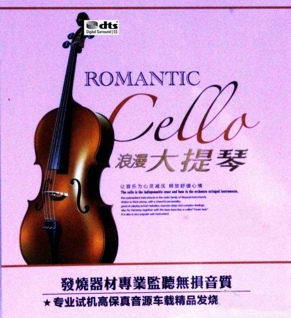 弦音绝唱 让你声声听出耳油《浪漫大提琴》3CD/DTS - 啊英 - .