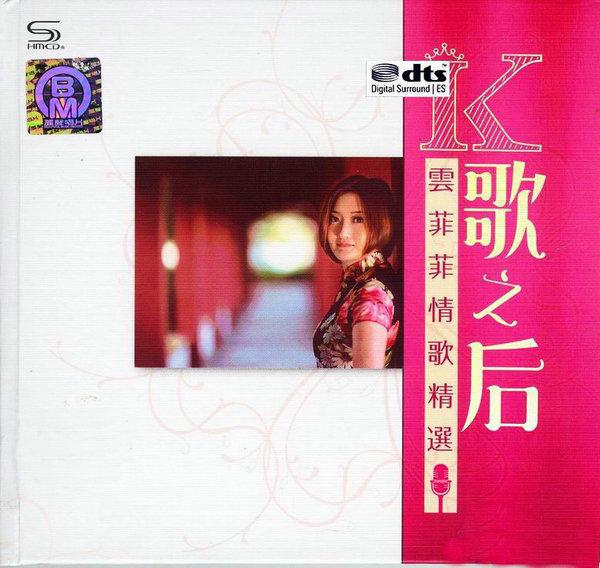 淡淡的伤感触动心灵最深处 云菲菲《K歌之后》2CD/DTS - 啊英 - .