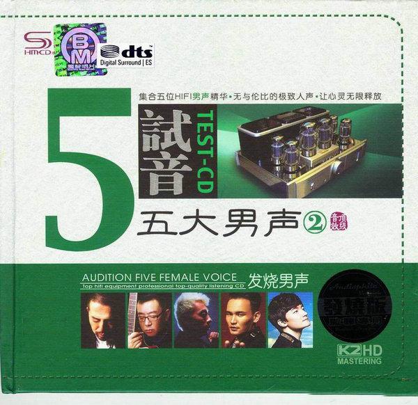 HIFI男声精华 极致人声《试音五大男声》2CD/DTS - 啊英 - .