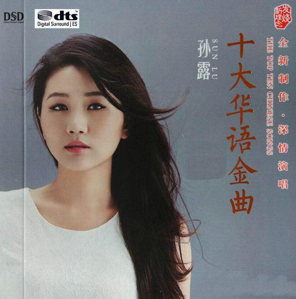 天籁之音 撩人至深 孙露最新专辑《十大华语金曲》DTS - 啊英 - .