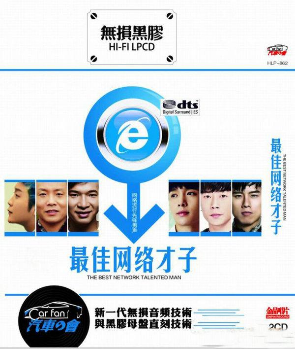 优美动听的精彩演绎网络情歌《最佳网络才子》2CD/DTS - 啊英 - .