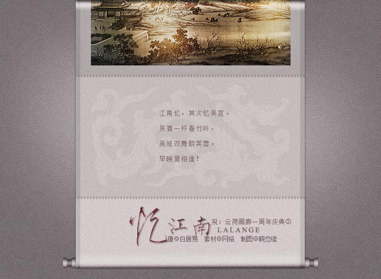 图文音画(忆江南) - 阳子 - ab30208cdefg的博客