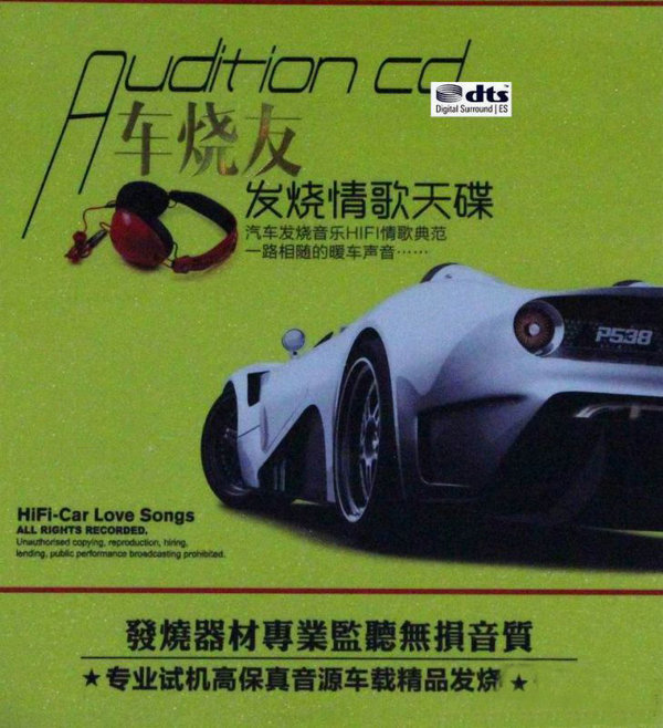 发烧音乐HIFI情歌典范《车烧友·发烧情歌天碟》3CD/DTS - 啊英 - .