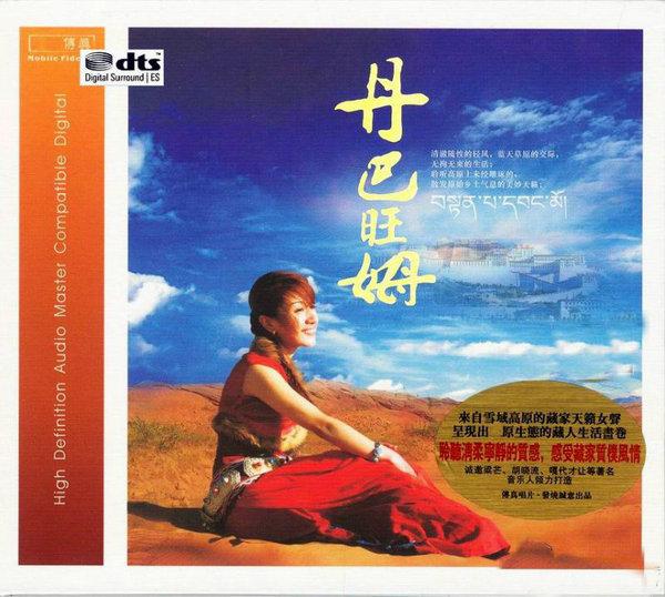 来自雪域高原的藏族天籁女声《丹巴旺姆-同名专辑》DTS - 啊英 - .
