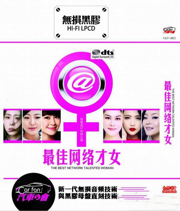 优美动听的精彩演绎网络情歌《最佳网络才女》2CD/DTS - 啊英 - .