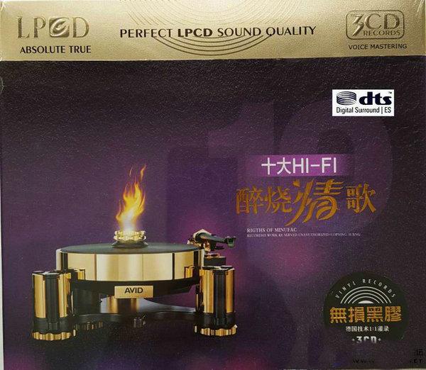 透明的音色直抵灵魂《醉烧情歌-十大HIFI》3CD/DTS - 啊英 - .