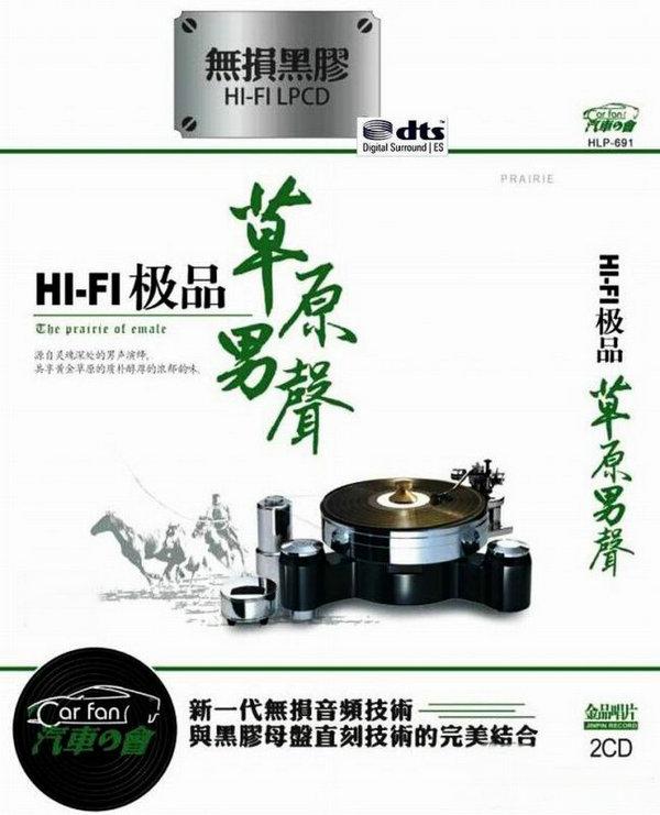 源自草原深处的浓郁韵味《HIFI极品·草原男声》2CD/DTS - 啊英 - .