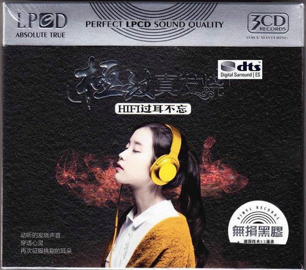 透明的音色直抵灵魂《极致真发烧-HIFI过耳不忘》3CD/DTS - 啊英 - .