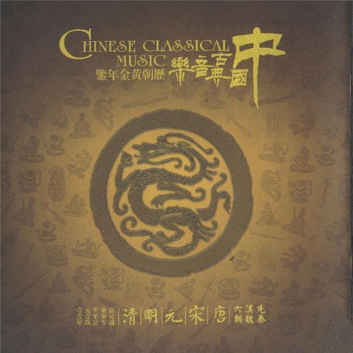 豪华典藏版《中国古典音乐历朝黄金年鉴1-6》6CD[APE+CUE]