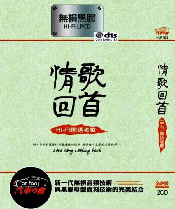 聆听当红靓声倾情演绎《情歌回首·HIFI国语老歌》2CD/DTS - 啊英 - .