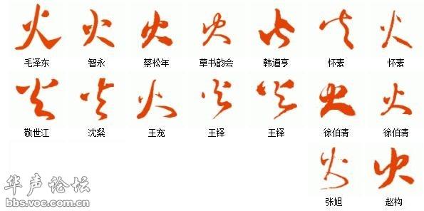汉字的笔顺