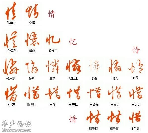 坐笔顺笔画顺序-汉字的笔顺