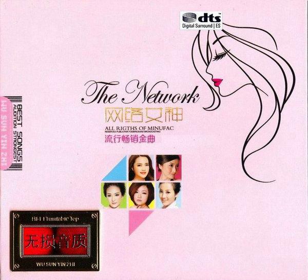 崭新的听觉空间穿透心灵《网络女神-流行畅销金曲》2CD/DTS - 啊英 - .